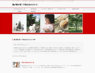 kodomonavi.com screenshot