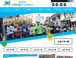 koedo-marathon.com screenshot