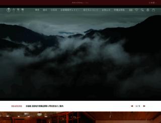 kofukuan.jp screenshot