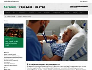 kogalym.org screenshot