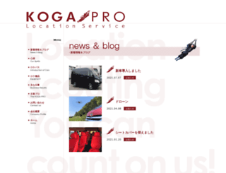 kogapro.co.jp screenshot