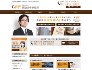 kohaku-law.com screenshot