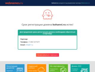 kohanni.ru screenshot