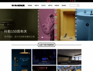 kohler.com.cn screenshot