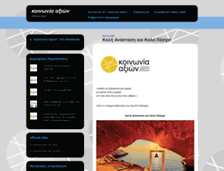 koinoniaaxion.gr screenshot