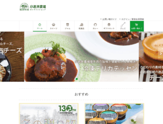 koiwaishop.jp screenshot