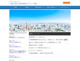 kojintaxi-tokyo.or.jp screenshot