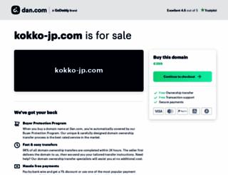 kokko-jp.com screenshot
