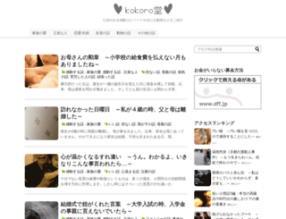 kokorodo.net screenshot