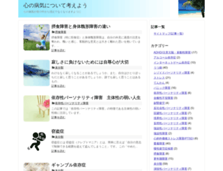 kokoromasic.com screenshot