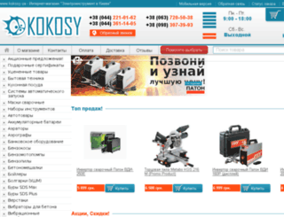 kokosy.com.ua screenshot