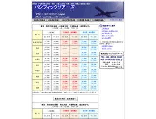 kokunai.pacific-tours.jp screenshot