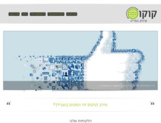 kokus.co.il screenshot