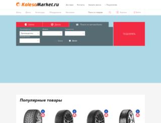 kolesomarket.ru screenshot