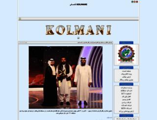 kolmani.blogfa.com screenshot