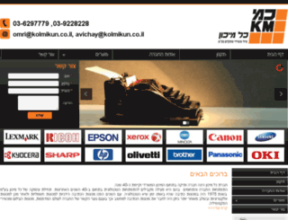 kolmikun.co.il screenshot