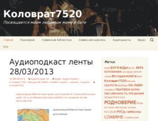 kolovrat7520.ru screenshot