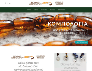 komboloi.gr screenshot