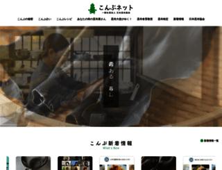 kombu.or.jp screenshot