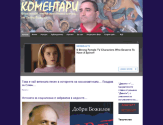 komentari.com screenshot
