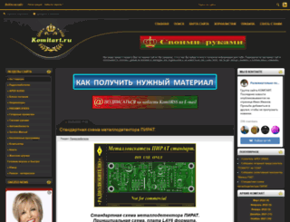 komitart.ru screenshot