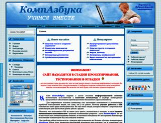 kompazbuka.ru screenshot