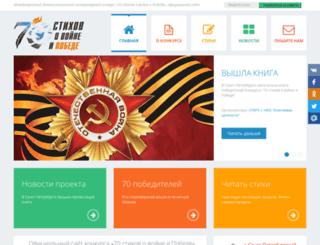 konkurs-pobeda70.ru screenshot