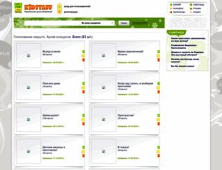 konkurs.kidstaff.com.ua screenshot