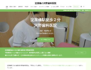 kono-dental.com screenshot
