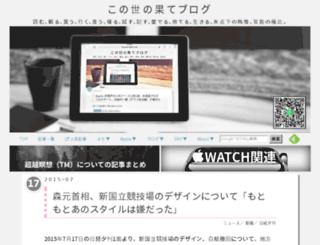 konoyono.hateblo.jp screenshot