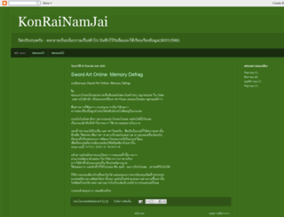konrainamjai.blogspot.com screenshot