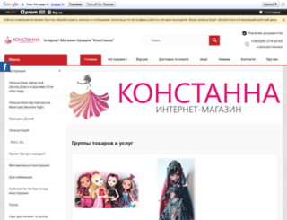 konstanna.com.ua screenshot