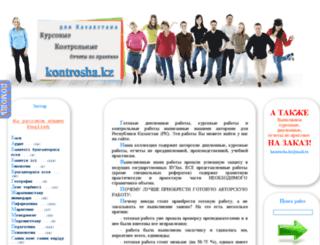 kontrosha.kz screenshot