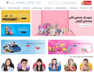 koodakplus.com screenshot