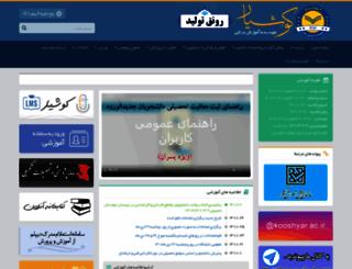 kooshyar.ac.ir screenshot