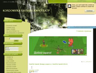 kordonivka.org.ua screenshot