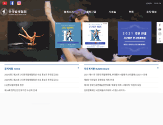 koreaballet.or.kr screenshot
