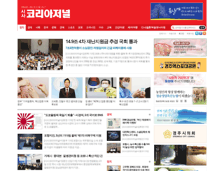 koreajn.co.kr screenshot