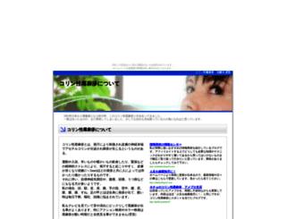 korinjinmashin.nomaki.jp screenshot