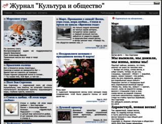 korostishevsky.org screenshot