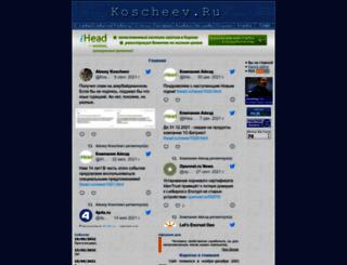 koscheev.ru screenshot