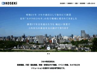 koseki.co.jp screenshot
