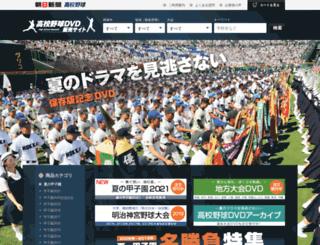 koshien-dvd.com screenshot