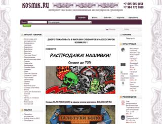 kosmik.ru screenshot