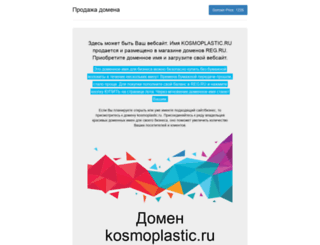 kosmoplastic.ru screenshot