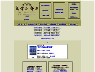 kosyokan.com screenshot