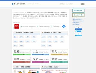 kotoba-library.com screenshot