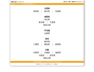 koukounyushi.net screenshot