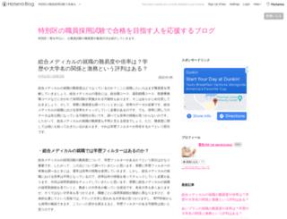 koumuinstudy.hatenablog.com screenshot