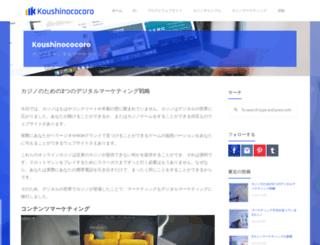 koushinococoro.com screenshot